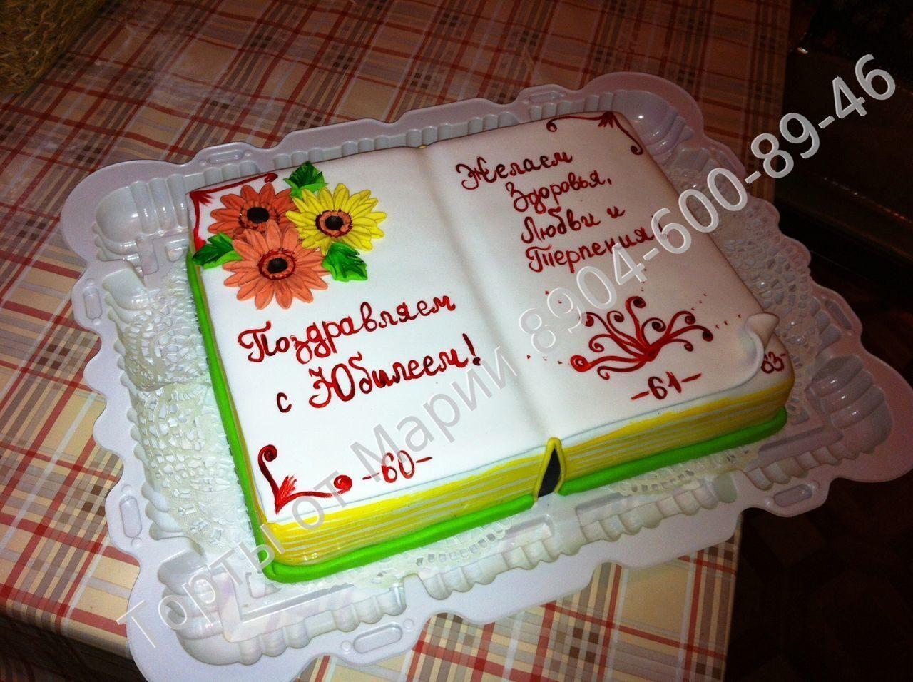 Классные торты на день рожденин маме